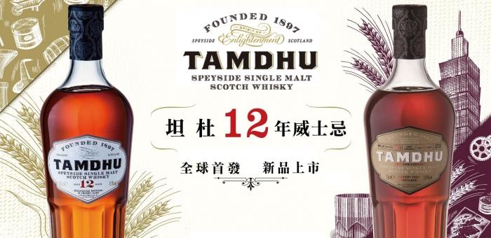 坦杜12年雪莉桶威士忌新品上市
