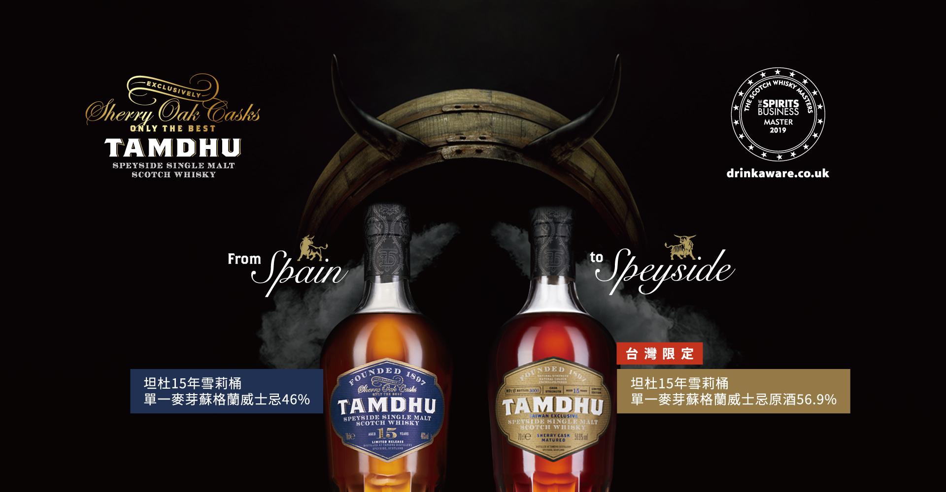 坦杜15年雪莉桶威士忌原酒台灣獨家上市