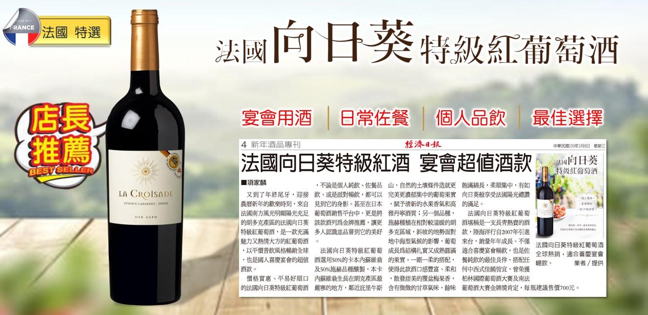 法國向日葵特級紅酒 熱銷第一